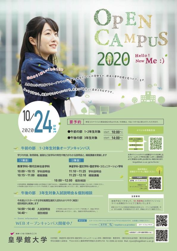 南山 大学 オープン キャンパス 2020