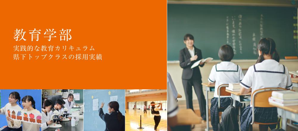 教育学部   皇學館大学 受験生サイト CampusView