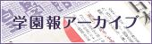 学園報アーカイブ