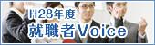内定者Voice