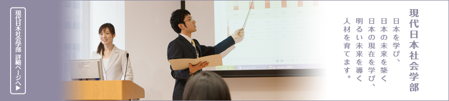 現代日本社会学部